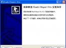 Flash Player Pro(Flash文件播放与管理)V5.7 汉化绿色特别版