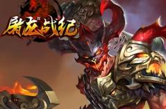 屠龙战纪·游戏合集
