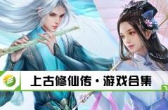 上古修仙传·游戏合集