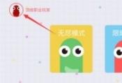贪吃蛇大作战怎么改名字 贪吃蛇大作战修改名字方法教程