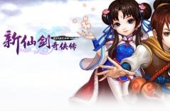 新仙剑奇侠传·手游合集