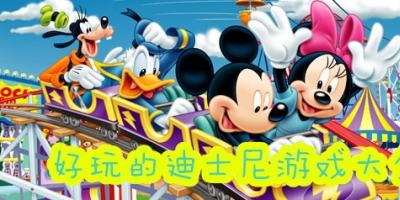 """好玩的迪士尼游戏大全是由52z小编精心挑选一些非常好玩的迪士尼主题的手机游戏,玩家能作为主角亲身进入独一无二,以""""浪漫""""、""""魔法""""及""""冒险""""为主题的迪士尼世界进行一系列游历及探索,创造属于自己的不朽传说;其健康、有趣、多元化的游戏内容适合各个年龄段的娱乐族群。希望大家喜欢"""