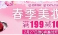 2017唯品会228美妆节活动怎么参加 唯品会228美妆节活动详情介绍
