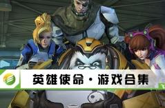 英雄使命·游戏合集