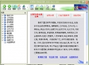 日常写作无忧(通用版)V3.9Build1221绿色正式版