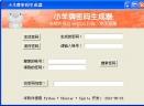 小羊牌密码生成器1.0 简体中文绿色免费版