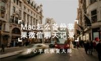 Mac电脑备份iPhone微信聊天记录教程