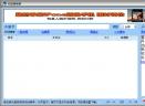 和谐资源搜索器V1.0 简体中文绿色免费版
