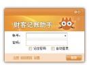 财客记账助手V1.3 简体中文官方安装版
