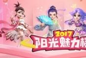 《梦幻西游》手游阳光魅力榜落幕