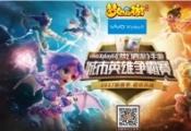 《梦幻西游》手游城市英雄争霸赛海选赛战果公布