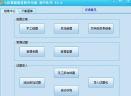 七彩智能组卷软件系统V4.9 简体中文绿色免费版