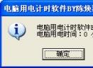 阿潮宿舍电脑用电计时V1.00