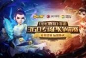 360游戏专场《梦幻西游》手游PK赛荣耀落幕