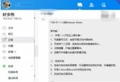 腾讯TIM(轻聊版QQ)PC V1.1正式版更新:新增日历