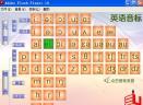 英语音标发音模仿软件V1.2 简体中文绿色免费版