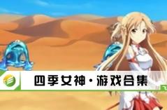四季女神·游戏合集