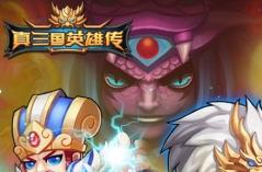 真三国英雄传·游戏合集