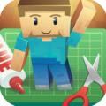 MinecraftPapercraftStudio V3.9.0 苹果版