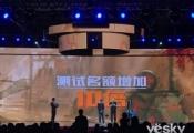 《逆水寒》开发团队遭丁磊当场打脸,承诺7月21日开测