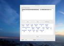 拼音助手V1.3.5 Mac版
