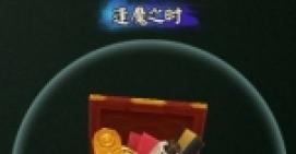 阴阳师逢魔之时宝箱怎么玩