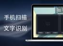 扫描宝V1.0 Mac版