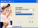 通�_信�W上交易系�yV4.3 �G色版