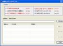 QQ游戏木马专杀工具V1.7 绿色版