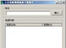 土豆优酷视频批量下载助手V2.0 简体中文绿色免费版