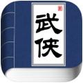 武�b快意江湖 V1.0 �O果版
