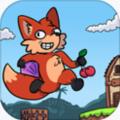 小狐狸的冒险之旅 V1.3 苹果版