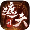 遮天剑 V1.0 苹果版