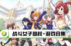 战斗女子高校·游戏合集