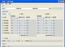 码客工资计算器V1.0 简体中文版