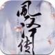 �L���(chuan) V1.0 安卓版