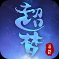 超梦仙游变态版 V1.0.16 苹果版