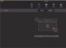 万兴优转V10.5.0 Mac版