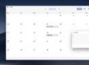 熊猫日历V1.0 Mac版