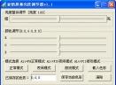 豪情屏幕亮度调节器V1.3 简体中文绿色免费版