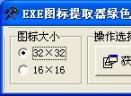 EXE图标提取器V2.53 绿色正式版