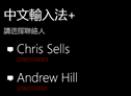 中文输入法+ (台湾版)V4.4