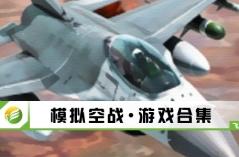 模拟空战·游戏合集