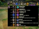 云�之弈桌面小工具(TFT Overlay)V1.9.8 中文版