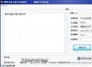 咿呀多语言语音合成软件V1.2 简体中文绿色免费版
