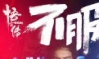悟空传电影最新全明星海报曝光