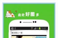 笑话app大全
