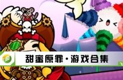 甜蜜原罪·游戏合集