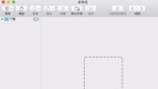 (Mac解压缩软件) BetterZipV4.2.4 简体中文版