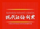 现代汉语词典V2009 build03.15 简体中文正式版